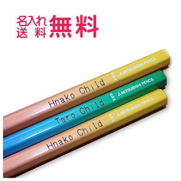 ( アルファベット )名前入り鉛筆 おためし5本セット(無料名入れ) 10041760