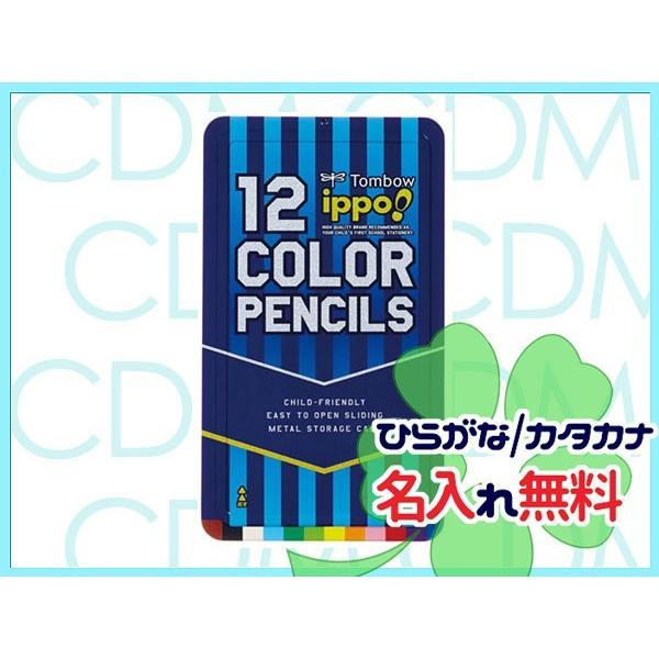 12色 ブルーライン