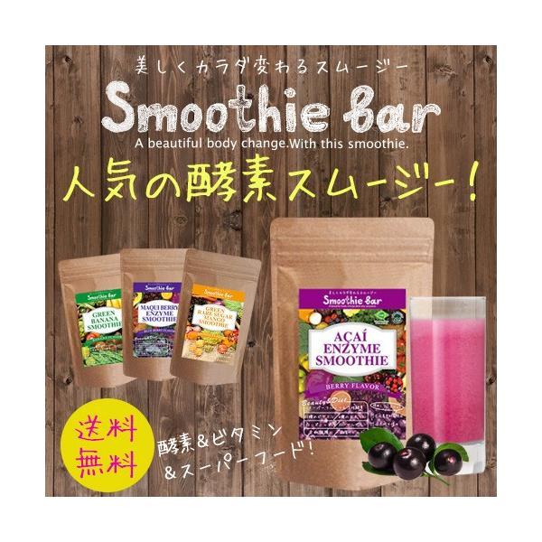 アサイースムージー  選べる酵素スムージー(全8種) ダイエット食品 置き換え グリーンスムージー ジンジャー アサイー ピタヤ マキべりー粉末  スーパーフード|cecellina