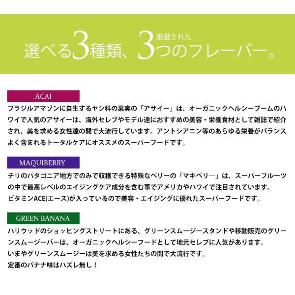 アサイースムージー  選べる酵素スムージー(全3種) ダイエット食品 置き換え スムージー アサイー マキべりー粉末  スーパーフード|cecellina|18