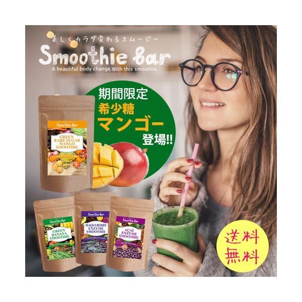 酵素ドリンク アサイー スムージー 選べる 酵素スムージー(全3種) ダイエット食品 スムージー アサイー マキべリー マンゴー 粉末  スーパーフード 約20杯分|cecellina|19