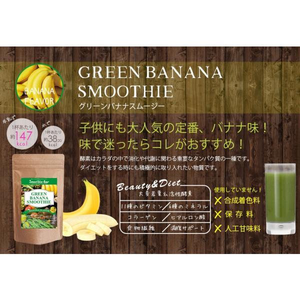 酵素ドリンク アサイー スムージー 選べる 酵素スムージー(全3種) ダイエット食品 スムージー アサイー マキべリー マンゴー 粉末  スーパーフード 約20杯分|cecellina|04