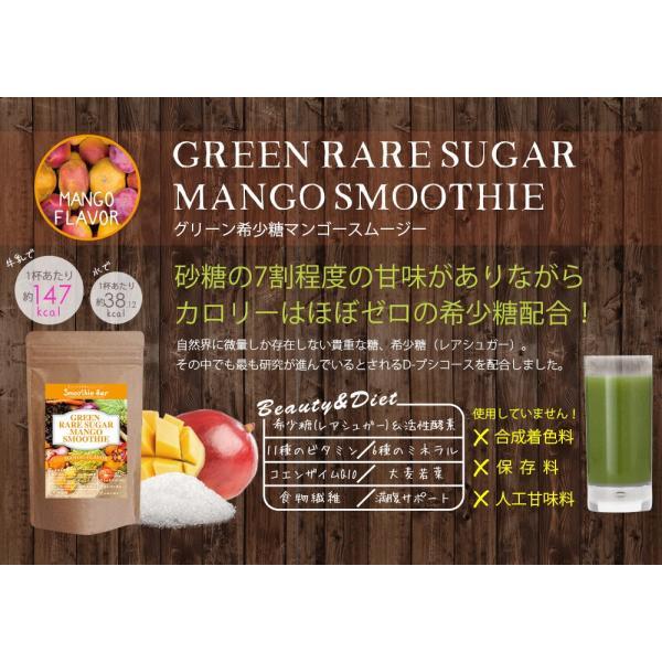 アサイースムージー  選べる酵素スムージー(全3種) ダイエット食品 置き換え スムージー アサイー マキべリー マンゴー 粉末  スーパーフード cecellina 05