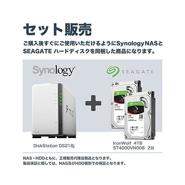 【NAS HDDセット】Synology DS218j & Seagate HDD [2ベイ / HDD IronWolf-4TBx2台同梱 / デュ|cecilia|02