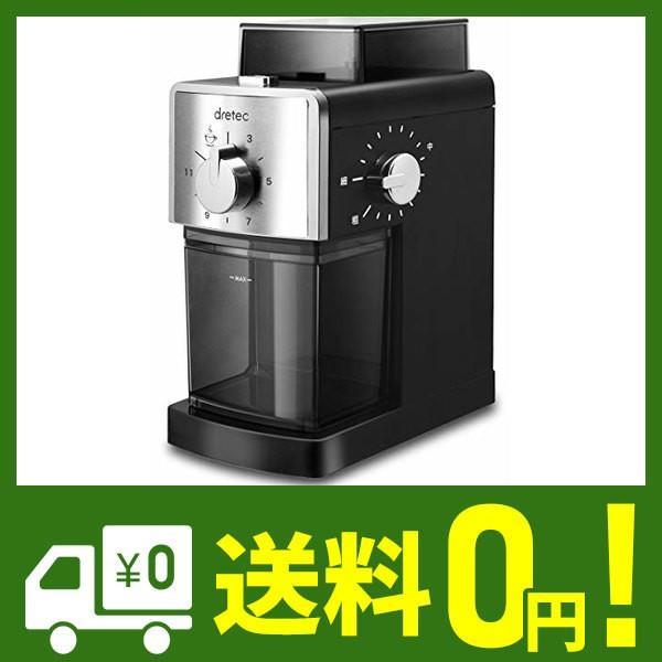 【2019年新商品】dretec(ドリテック) コーヒーグラインダー 電動 コーヒーミル 臼式 ワンタッチで自動挽き 杯数・粒度調整ダイヤル付き 掃除 cecilia