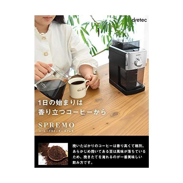 【2019年新商品】dretec(ドリテック) コーヒーグラインダー 電動 コーヒーミル 臼式 ワンタッチで自動挽き 杯数・粒度調整ダイヤル付き 掃除 cecilia 02