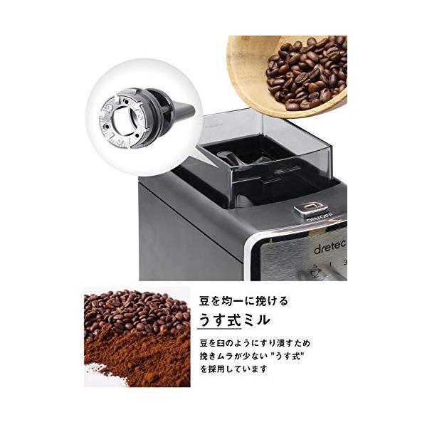 【2019年新商品】dretec(ドリテック) コーヒーグラインダー 電動 コーヒーミル 臼式 ワンタッチで自動挽き 杯数・粒度調整ダイヤル付き 掃除 cecilia 03