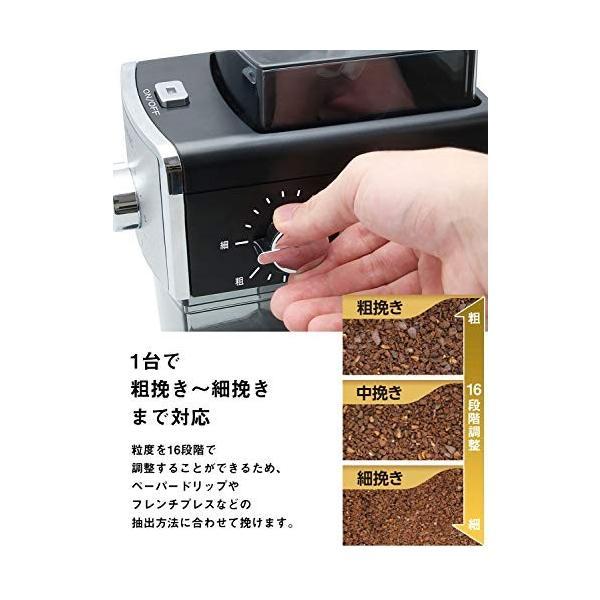 【2019年新商品】dretec(ドリテック) コーヒーグラインダー 電動 コーヒーミル 臼式 ワンタッチで自動挽き 杯数・粒度調整ダイヤル付き 掃除 cecilia 04
