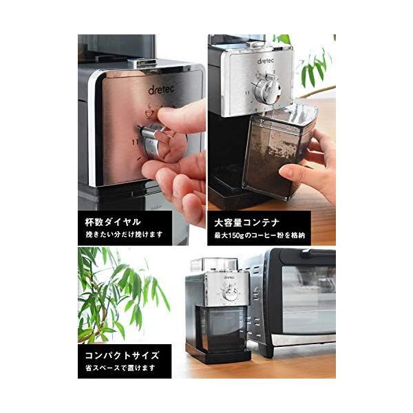 【2019年新商品】dretec(ドリテック) コーヒーグラインダー 電動 コーヒーミル 臼式 ワンタッチで自動挽き 杯数・粒度調整ダイヤル付き 掃除 cecilia 06