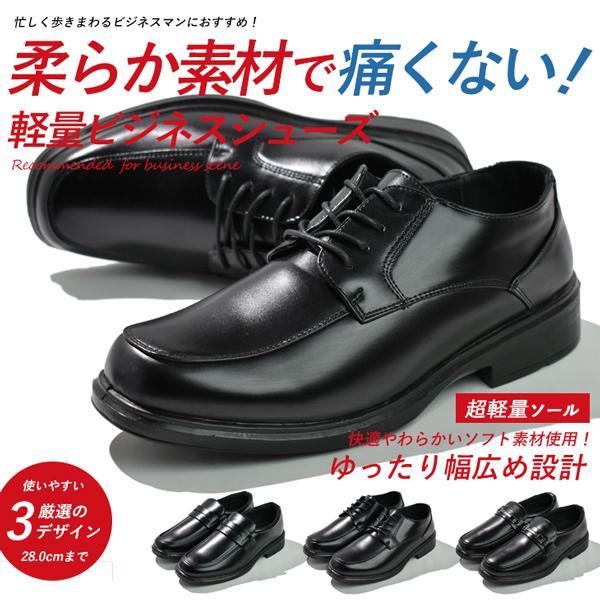 ビジネスシューズメンズ軽量幅広ローファーUチップ紳士靴ブラック男性