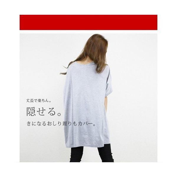 大きいサイズ レディース ドルマン 半袖 Tシャツ チュニック CO|celeb-honey|04