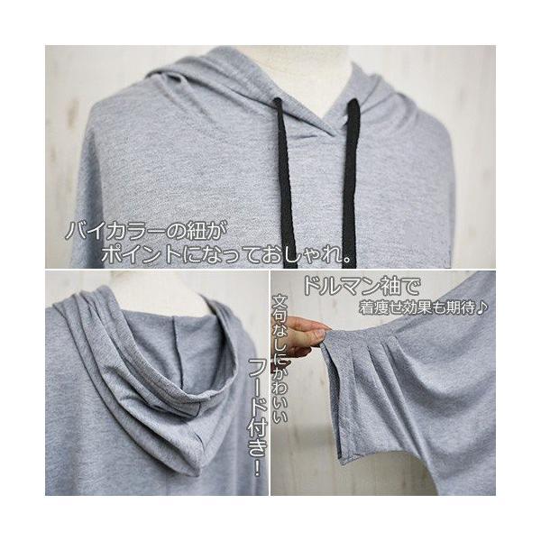 大きいサイズ レディース ビックTシャツワンピ 丈長Tシャツ パーカー|celeb-honey|02