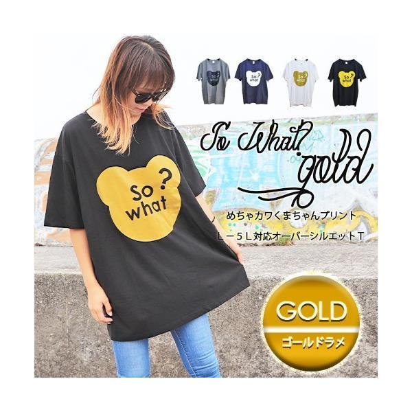大きいサイズ レディース Tシャツ ゴールドラメ オーバーサイズ ビック くま 半袖 アニマル/大きいサイズ レディース  40代 50代 30代 春夏 2019ss(即納)|celeb-honey|17
