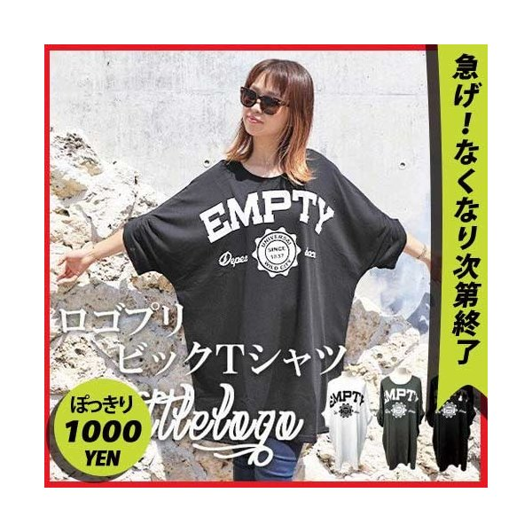 大きいサイズ レディース Tシャツ ドルマン オーバーサイズ ビック 英字ロゴプリント EMPTY ストリート/40代 50代 30代 春夏 2019ss(即納)|celeb-honey