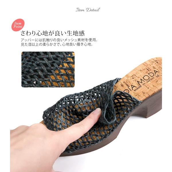 DIA MODA 日本製 サンダル ミュール サンダル ウェッジ サボサンダル レディース 厚底 歩きやすい 痛くない サンダル レディース ヒール メッシュ 109-6200
