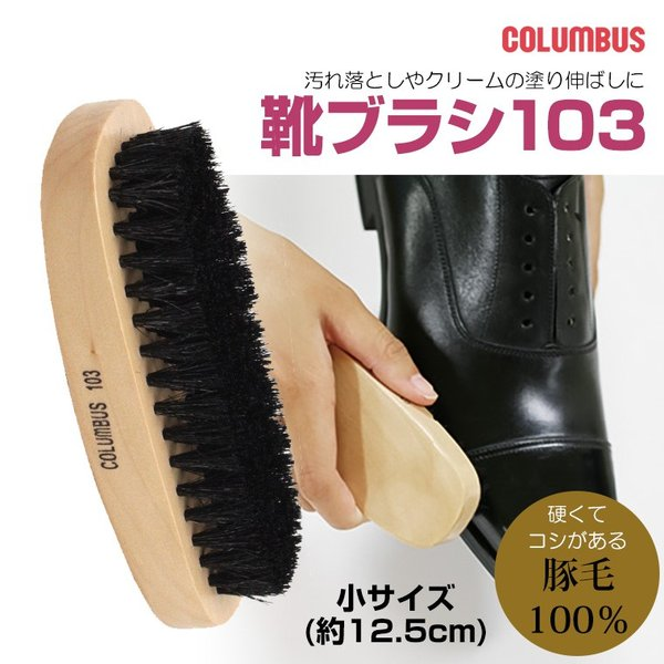 COLUMBUS コロンブス クリーナー 靴 ブラシ 豚毛ブラシ 靴 シューズブラシ 豚毛 100% 靴ブラシ103 (小)col-brush103