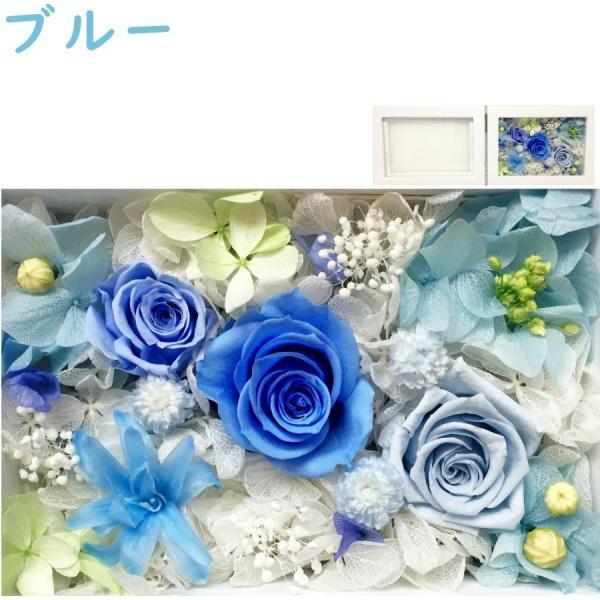 ブルー フォトフレーム 写真立て  プリザーブドフラワー  結婚祝い 結婚祝式両親へのプレゼント 喜寿 米寿のお祝 金婚式のお祝 退職祝 開店、開業、新築祝|celestial-farm|04