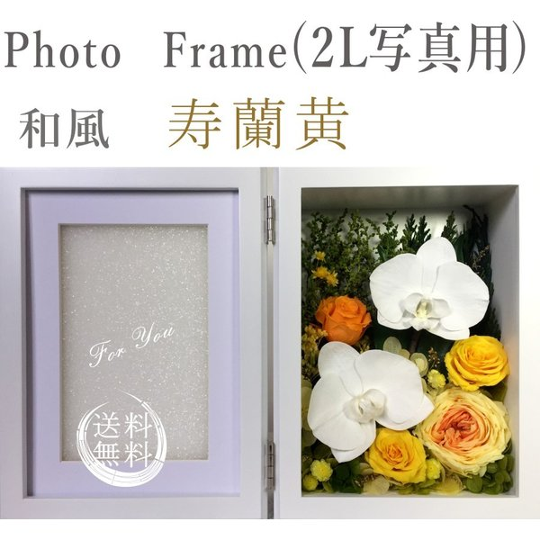 和風フォトフレーム 写真立て 寿欄黄 プリザーブドフラワー 結婚祝い 喜寿 米寿のお祝い 金婚式 のお祝い 結婚式両親へのプレゼント 開店 開業 新築祝い|celestial-farm