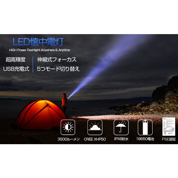 送料無料 Led 懐中電灯 【進化版】Helius 18650 26650 モバイルバッテリー 電気出力 ライトズーム式 USB充電式 超高輝度35|celife|08