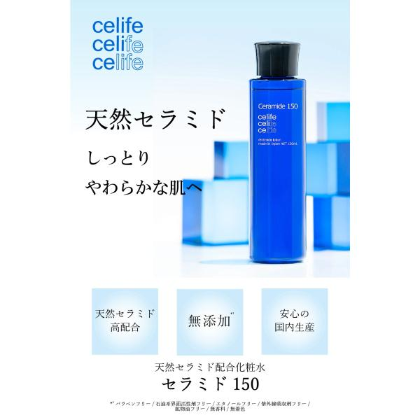 celife【天然セラミド配合化粧水 セラミド150】化粧水 セラミド 保湿 潤い|celife|02