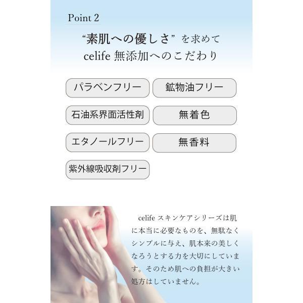 celife【天然セラミド配合化粧水 セラミド150】化粧水 セラミド 保湿 潤い|celife|04