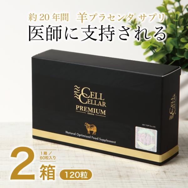 キャッシュレス5%還元 返金保証付き 羊プラセンタ 高級サプリメント ニュージーランド 約2か月分 2箱 120粒 美容 健康 エイジングケア CELL CELLAR PREMIUM cell-cellar
