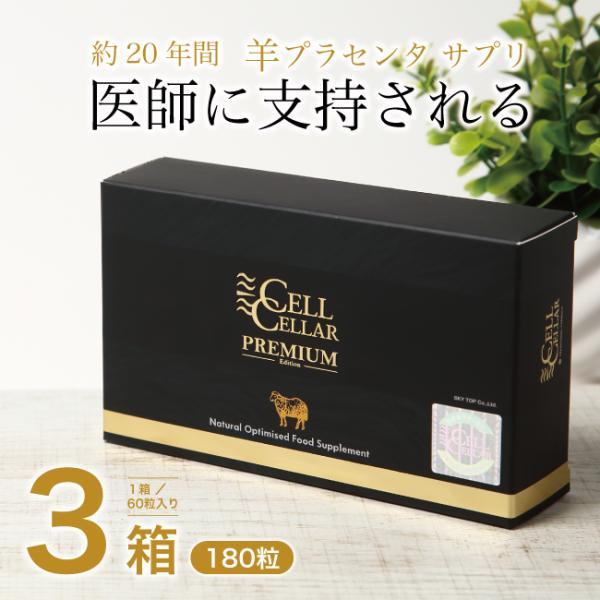 キャッシュレス5%還元 返金保証付き 羊プラセンタ 高級サプリメント ニュージーランド 約3か月分 3箱 180粒 美容 健康 エイジングケア CELL CELLAR PREMIUM cell-cellar