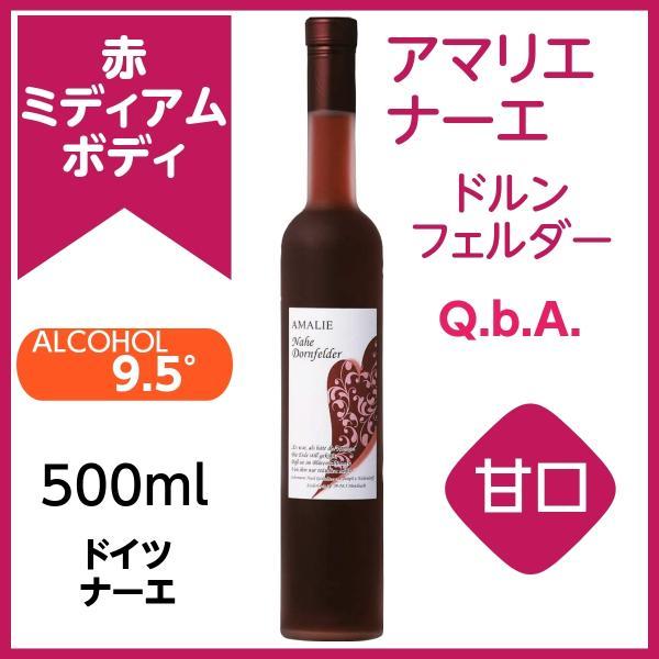 アマリエナーエドルンフェルダーQ.b.A.赤500mlミディアムボディドイツワイン甘口Redwine
