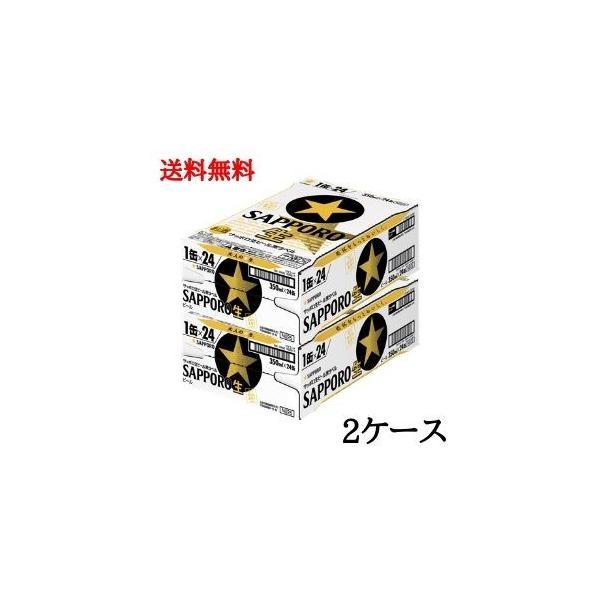 ビール 無料 黒ラベル 350ml×2ケース サッポロ -