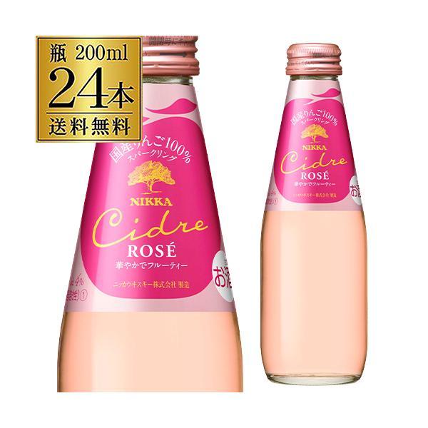アサヒビール『ニッカ シードル・ロゼデザインラベル』