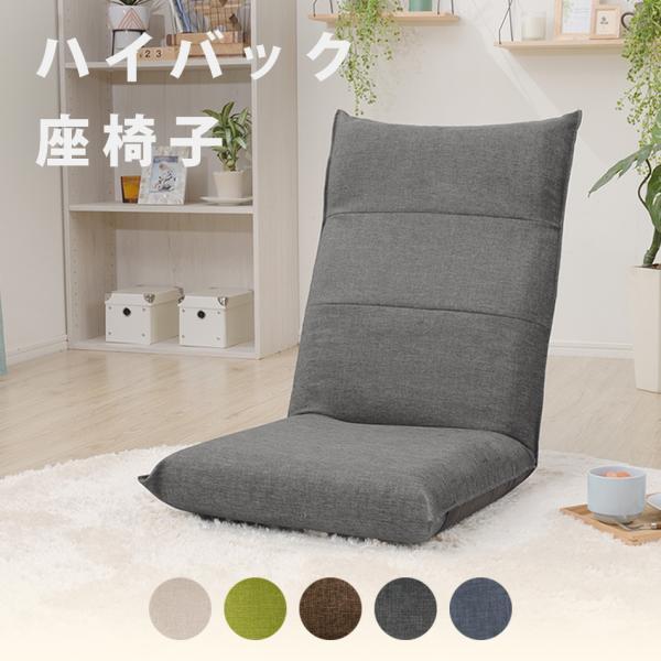 座椅子 コンパクト ハイバック 和楽チェア  座いす おしゃれ 北欧 コンパクト 折りたたみ 和楽 腰痛 こたつ 姿勢 へたらない リクライニング 日本製  WARAKU