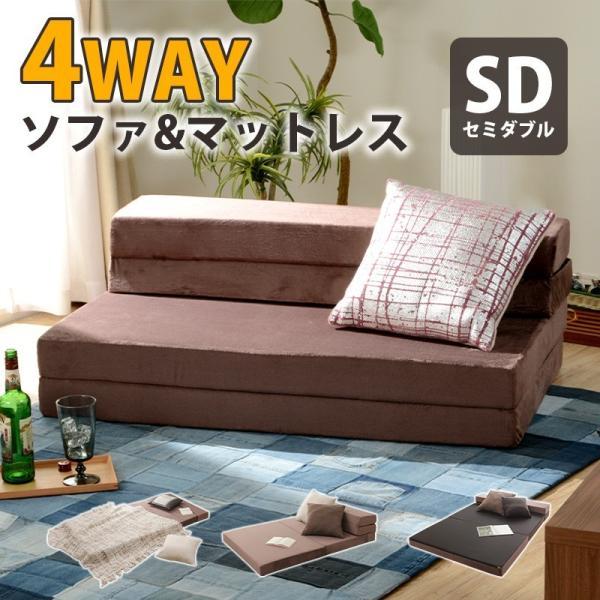 ソファーベッド2人掛けソファセミダブルソファーローソファ折りたたみベッドコンパクトおしゃれかわいい北欧ソファマットレス4way