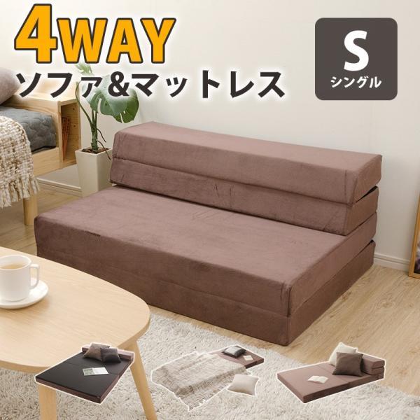 ソファーベッド2人掛け折りたたみソファー一人暮らしソファシングルローソファおしゃれソファベッド日本製ソファマットレス