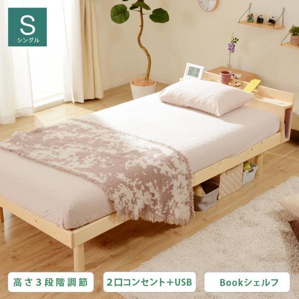 ベッドすのこベッドフレームシングルパイン無垢BOOKシェルフ収納ベッド収納付きベッド宮付き宮棚