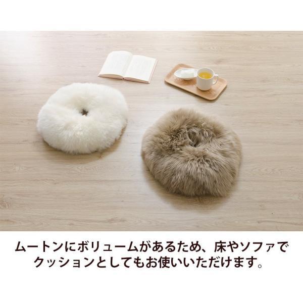 ムートン 天然 円座 クッション 四角 丸形 おしゃれ かわいい|cellutane001|08