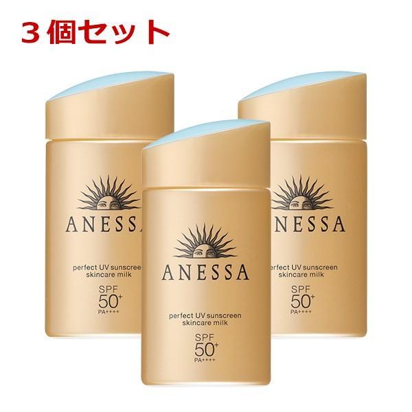 |3個セット 資生堂 ANESSA アネッサ パーフェクトUV スキンケアミルク 60ml SPF5…
