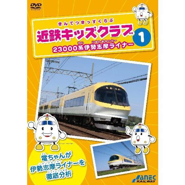 近鉄キッズクラブ1 23000系伊勢志摩ライナー DVD