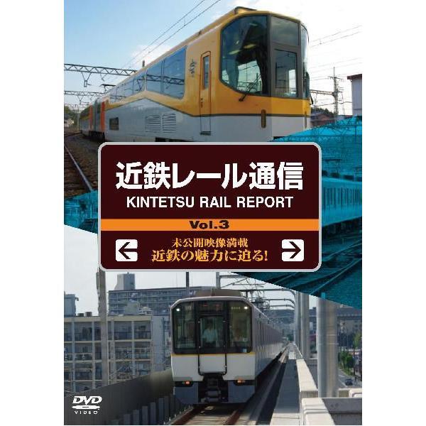 近鉄レール通信Vol.3 DVD