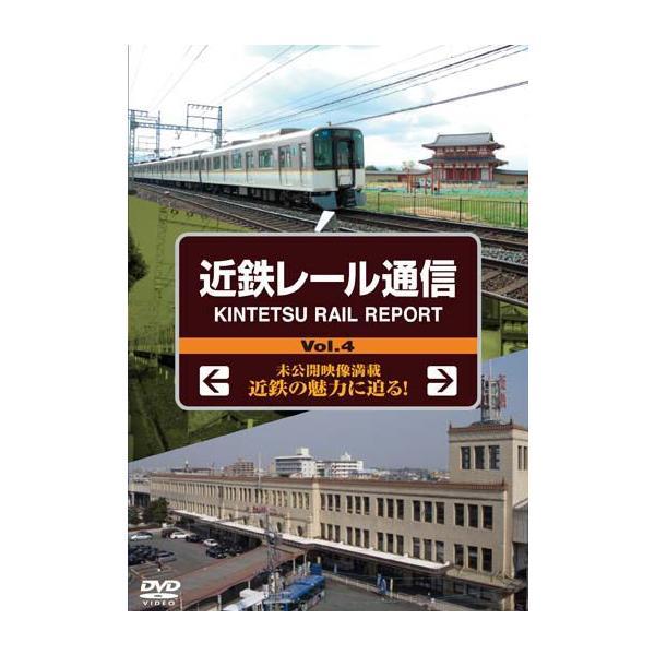 近鉄レール通信Vol.4 DVD