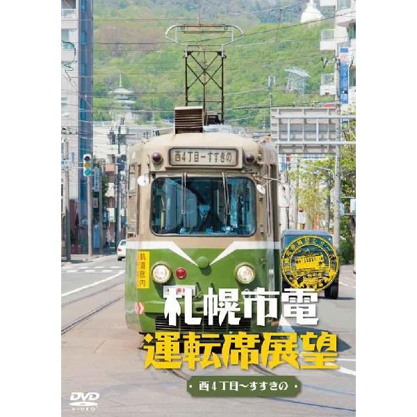 札幌市電運転席展望 西4丁目〜すすきの DVD