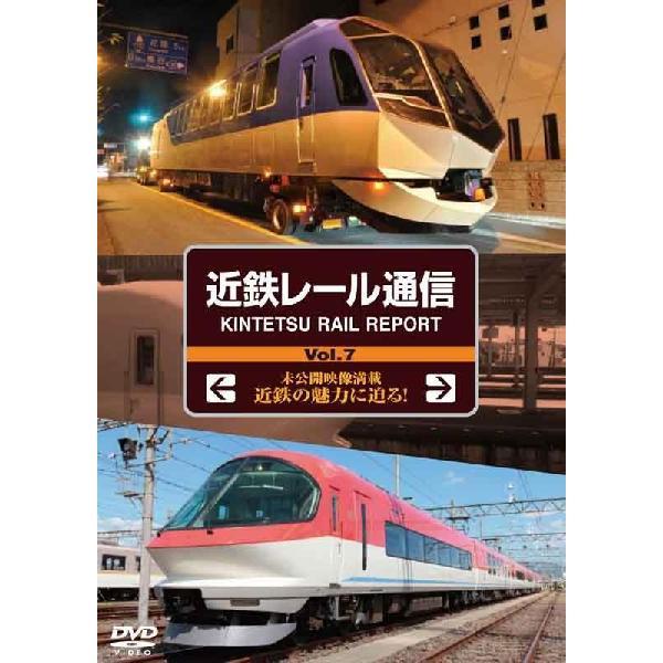 近鉄レール通信Vol.7 DVD