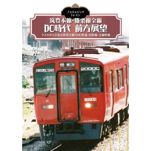 ノスタルジック・トレイン 筑豊本線・篠栗線全線DC時代前方展望 DVD