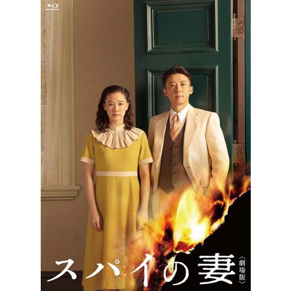 スパイの妻 劇場版  Blu-ray豪華版