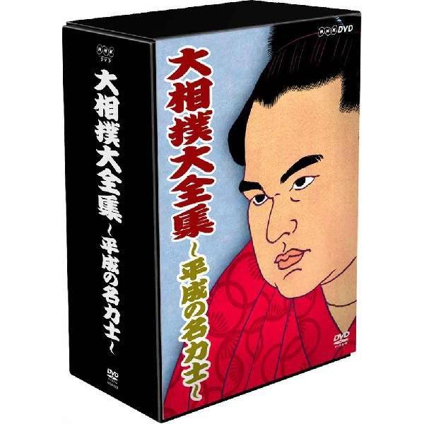 NHK DVD大相撲大全集〜平成の名力士〜 DVD-BOX