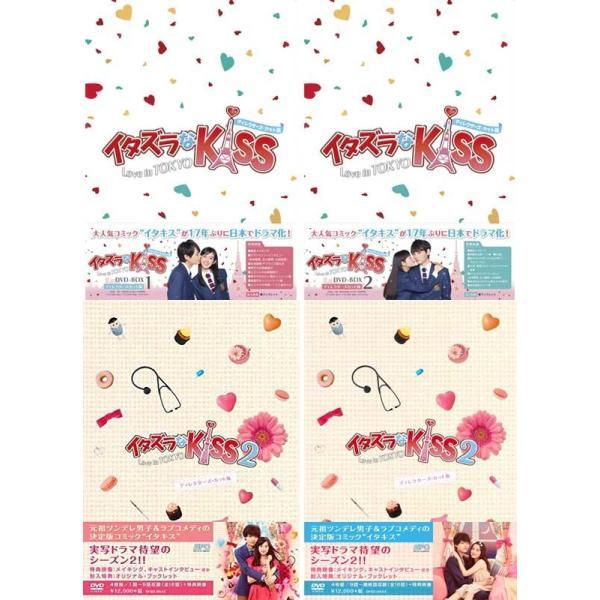 イタズラなKiss〜Love in TOKYO DVD-BOX1+2とイタズラなKiss2〜Love in TOKYO DVD-BOX1+2のディレクターズ・カット版 BOX4巻セット
