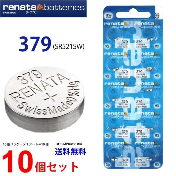 正規輸入品 スイス製 renata レナタ 379 SR521SW × 10個 【当店はRENATAの正規代理店です】でんち ボタン 時計電池 時計用電池 時計用 379 SR521 電池