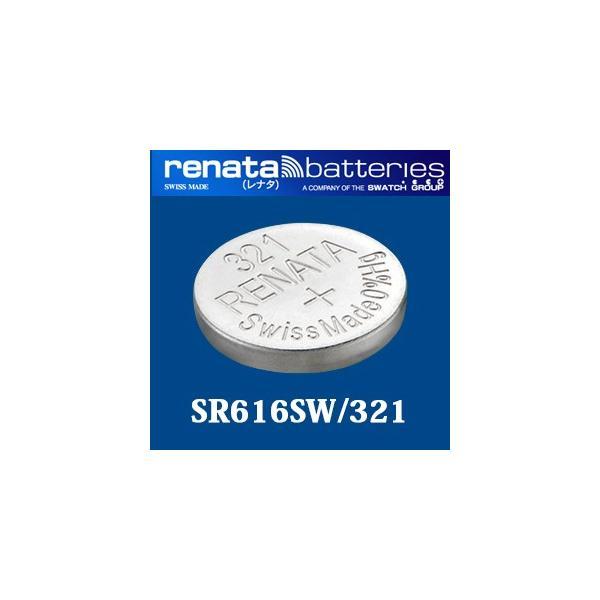正規輸入品 スイス製 renata レナタ  321(SR616SW) 【当店はRENATAの正規代理店です】 でんち ボタン 時計電池 時計用電池 時計用 SR616SW