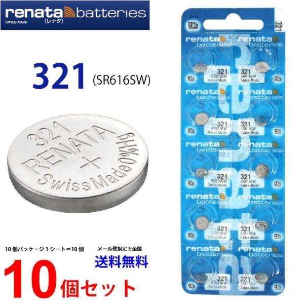 正規輸入品 スイス製 renata レナタ 321 SR616SW × 10個 【当店はRENATAの正規代理店です】でんち ボタン 時計電池 時計用電池 時計用 321 SR616 電池