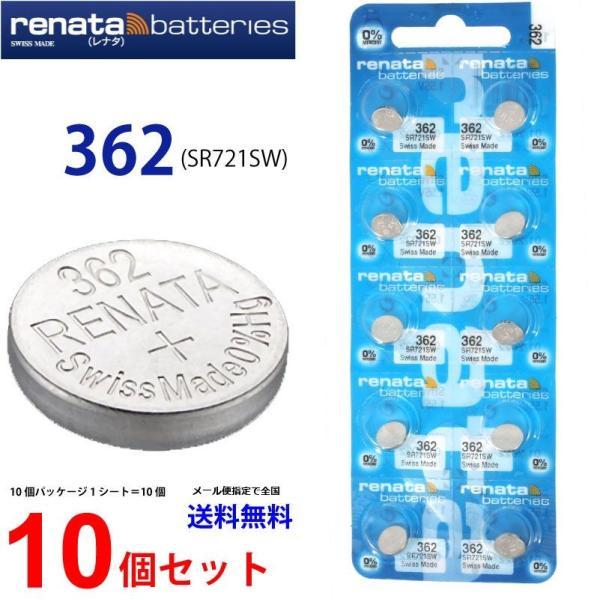 正規輸入品 スイス製 renata レナタ 362 SR721SW × 10個 【当店はRENATAの正規代理店です】でんち ボタン 時計電池 時計用電池 時計用  362 SR721 電池