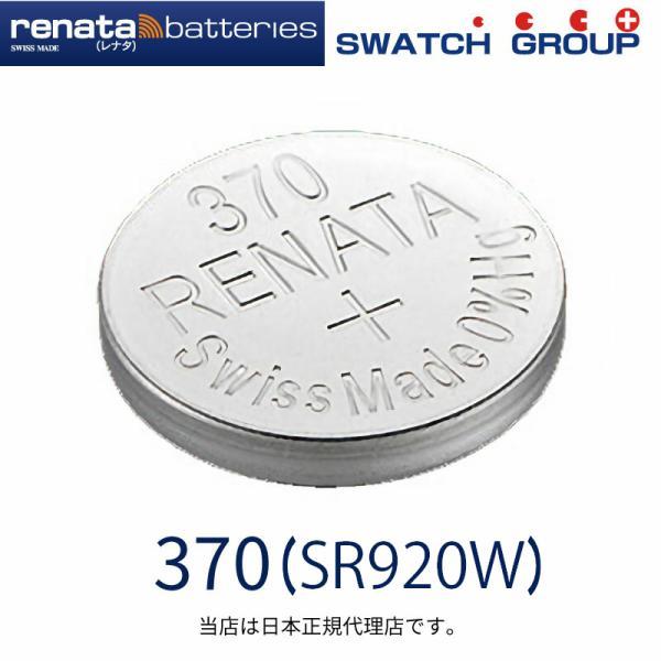 正規輸入品 スイス製 renata レナタ  370(SR920W) 【当店はRENATAの正規代理店です】でんち ボタン 時計電池 時計用電池 時計用 SR920W